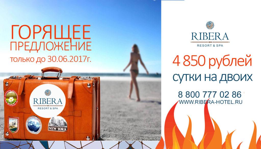 Горящее предложение от отеля Ribera Resort & SPA