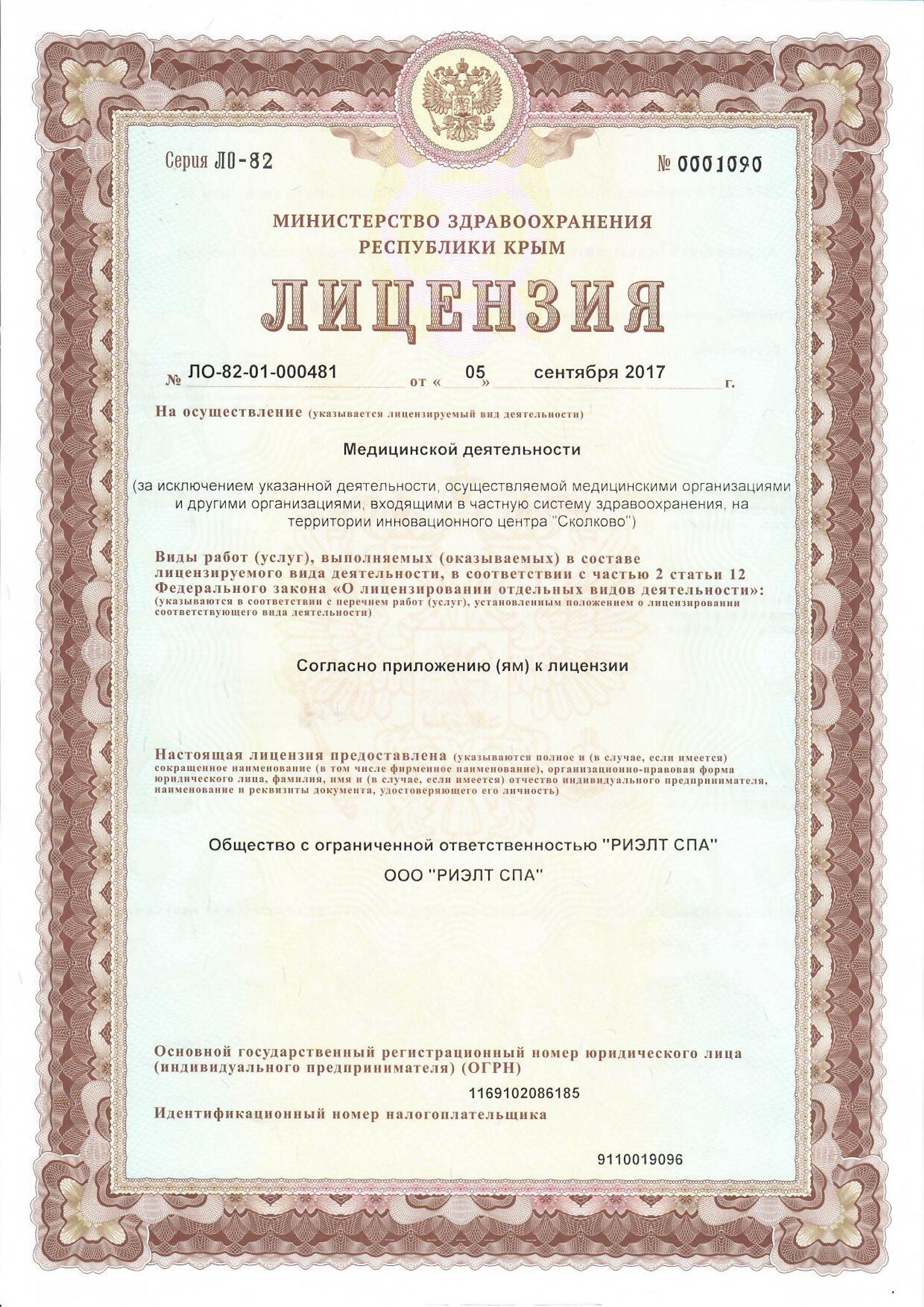 Лицензия медицинского центра Ribera Medical & SPA