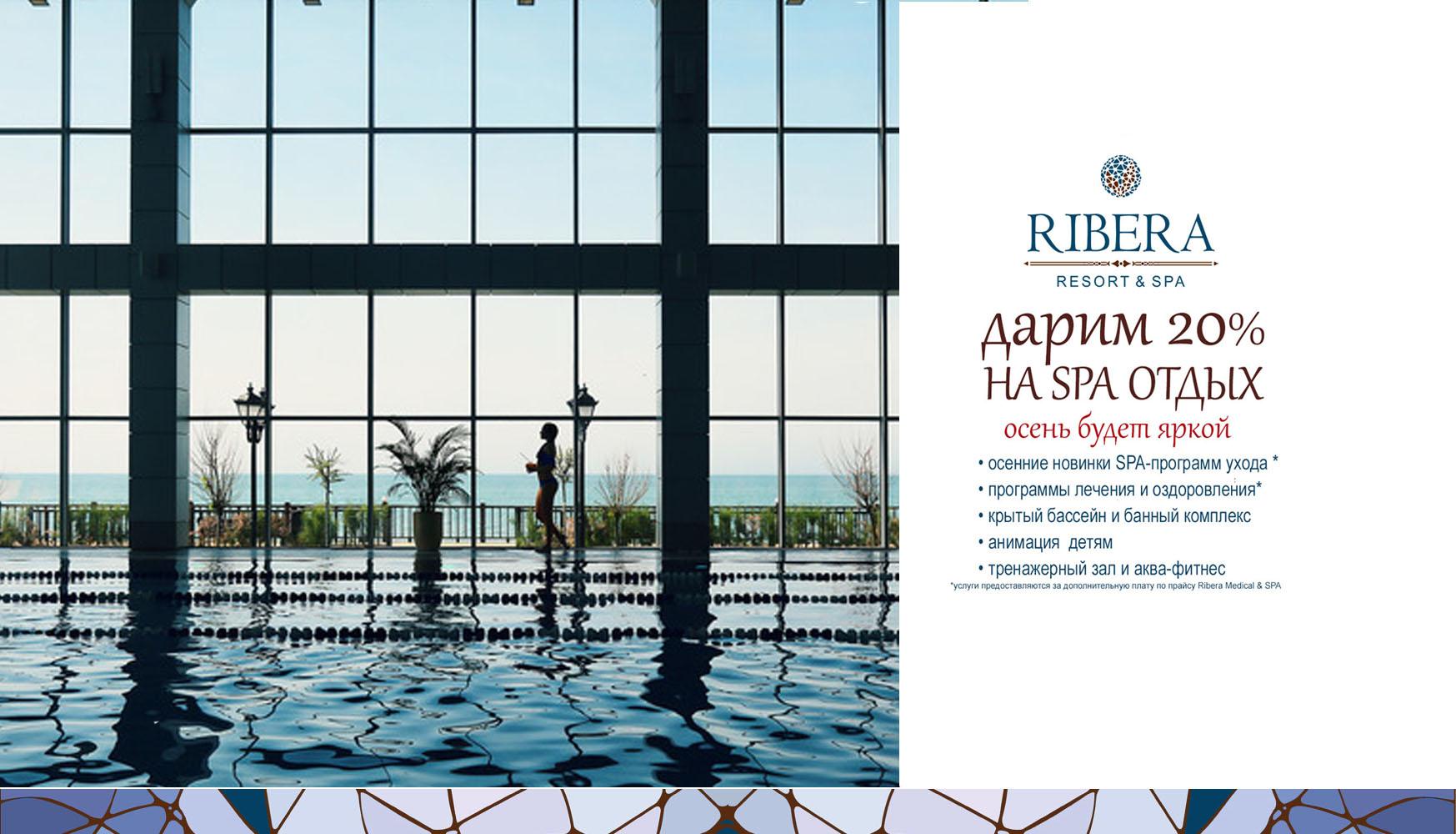 Акция отели Крыма, акция в SPA, спа-отель