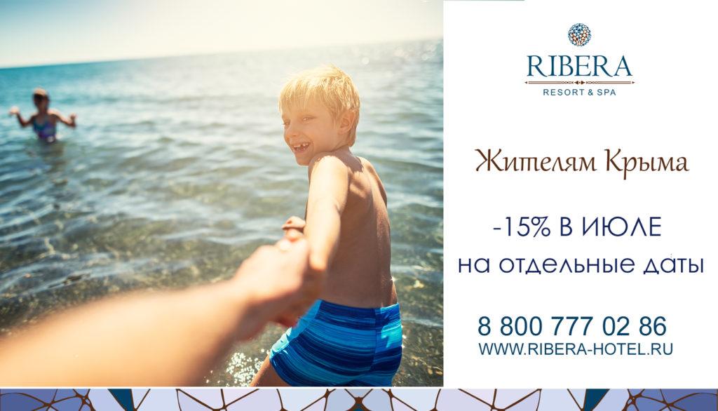 Горящие акции крым, горящие предложения черное море, отдых на черном море