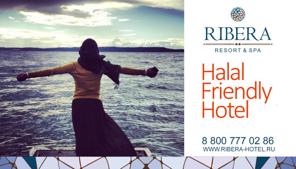 Halal Friendly, Халяль френдли, отели для мусульман