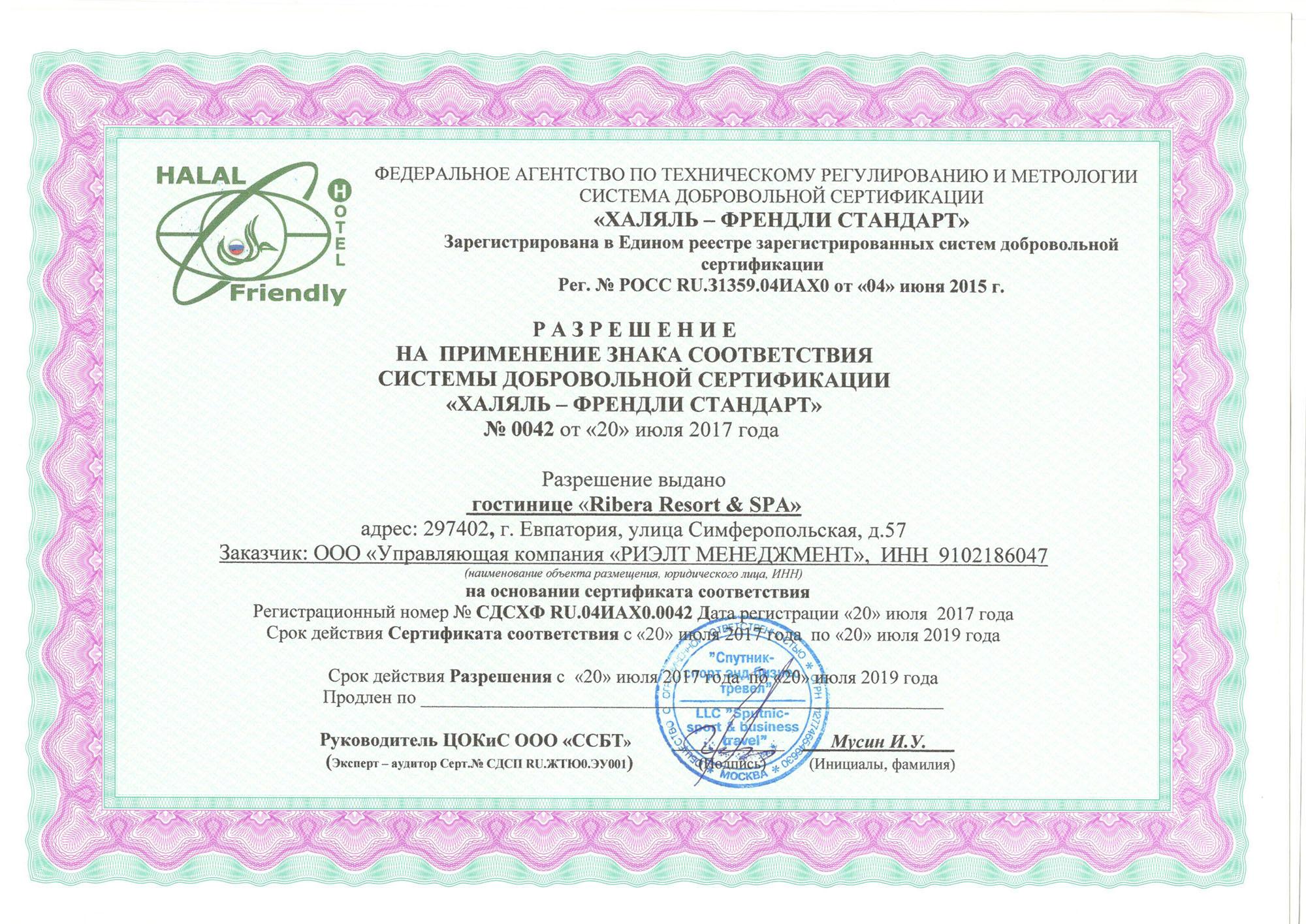 Разрешение на применение к сертификату Халяль Туризм Стандарт