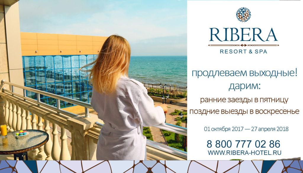 акции отелей Крыма, отдых в октябре в Крыму