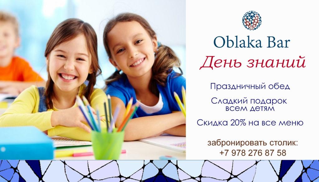 День знаний в Oblaka Бар Ribera Resort & SPA