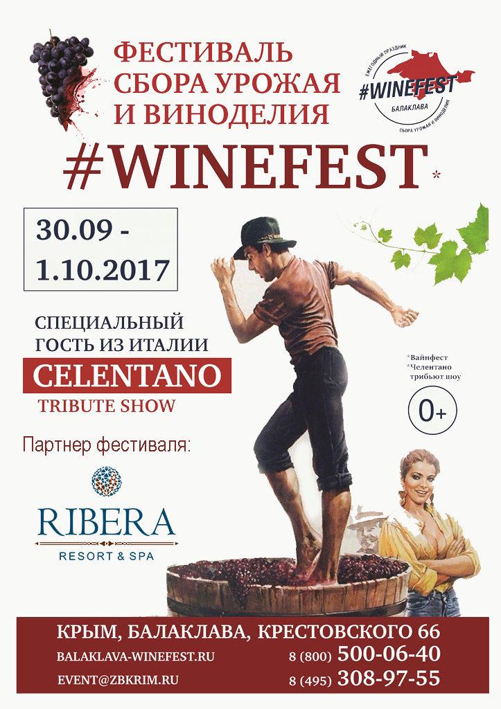 Ribera Resort & SPA - официальный партнер винного фестиваля WineFest в Балаклаве
