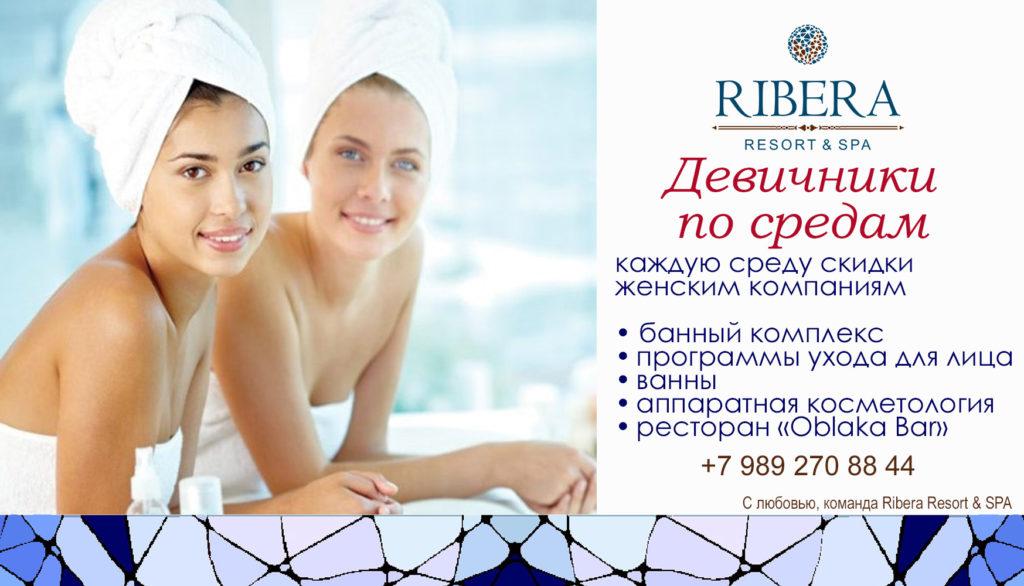 Акция в отеле Ribera Resort & SPA - скидки на SPA и ресторан для женских кампаний