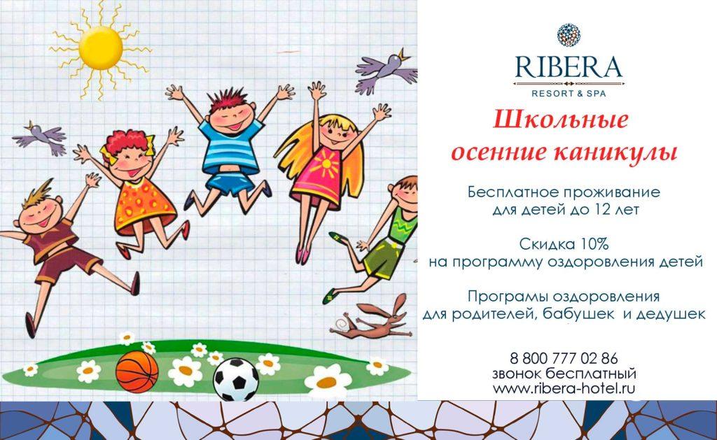 Осенние школьные каникулы в Ribera Resort & SPA