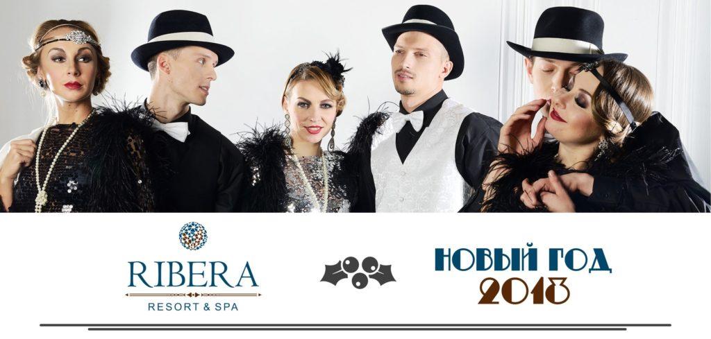 Новый год в стиле Великого Гетсби в отеле Ribera Resort & SPA
