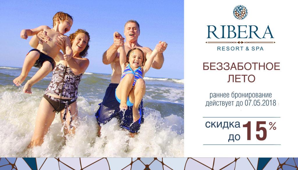 отели крыма со скидкой, горящие предложения крым, акции отдых в Крыму