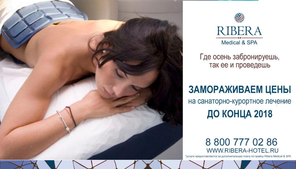 Замораживаем цены на санаторно-курортное лечение 2018 в Крыму Ribera Medical & SPA