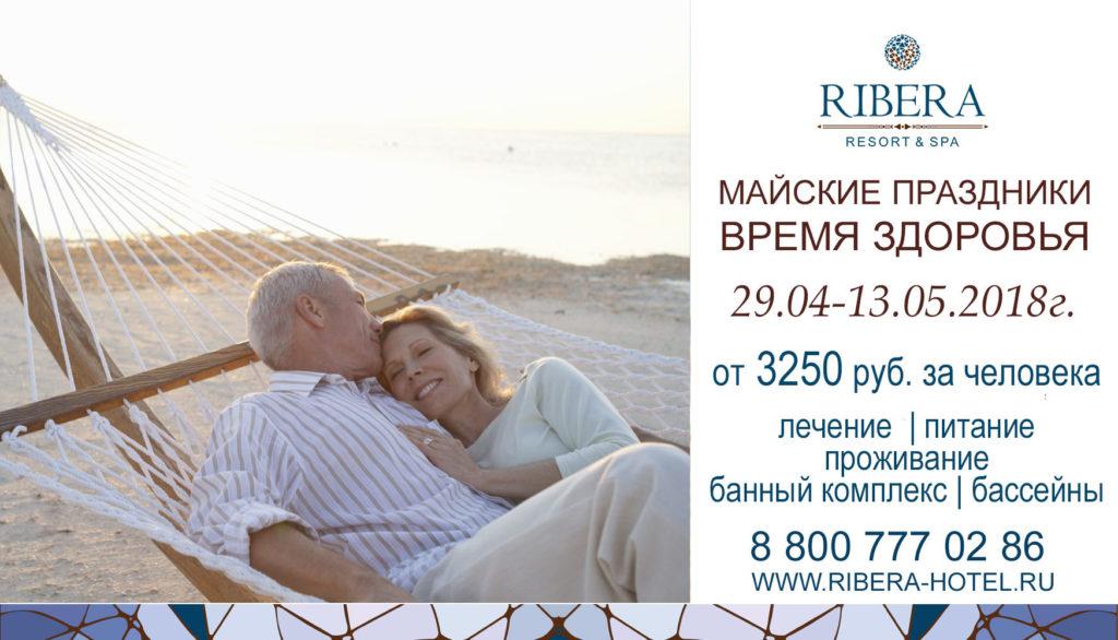 Майские праздники 2018 с пользой для здоровья в отеле Ribera Resort & SPA