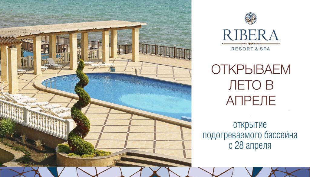 Акция в отеле Евпатории Ribera Resoer & SPA