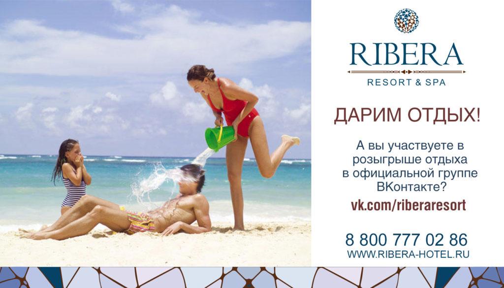 Бесплатный отдых на берегу Черного моря в Крыму от отеля Ribera Resort & SPA