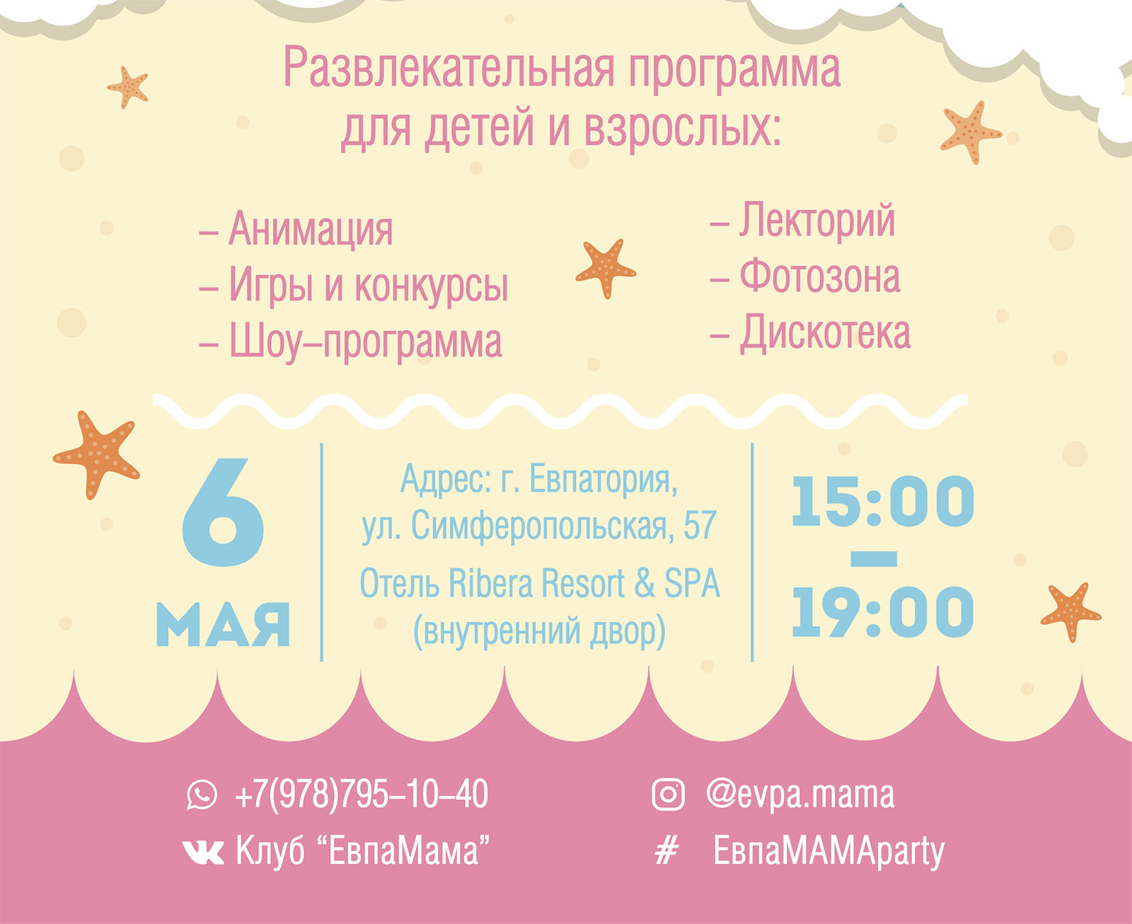 Официальное открытие клуба @evpa.mama в Ribera Resort & SPA