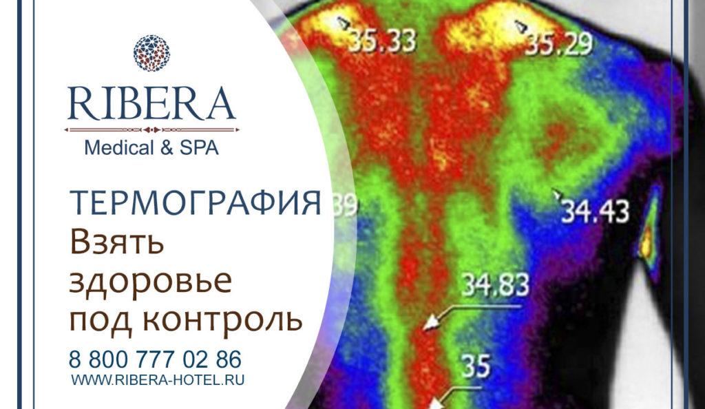 Термография - обзорное обследование организма для детей и взрослых в Евпатории
