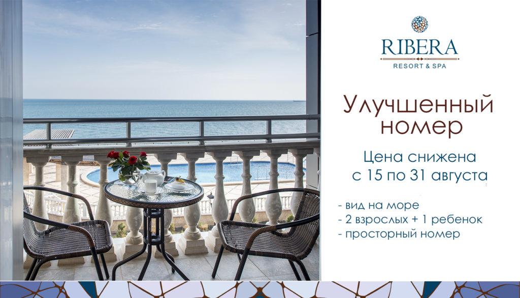 Улучшенный номер по сниженной цене в отеле Ribera Resort & SPA, отдых в Евпатории