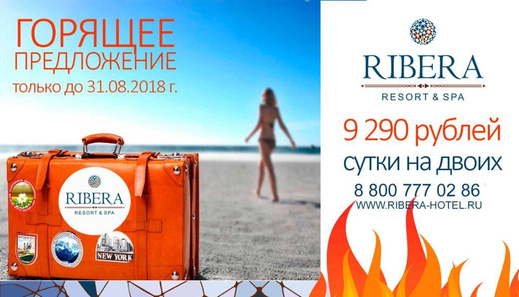 Горящее предложение для отдыха в Евпатории - снижение цен в отеле Ribera Resort & SPA