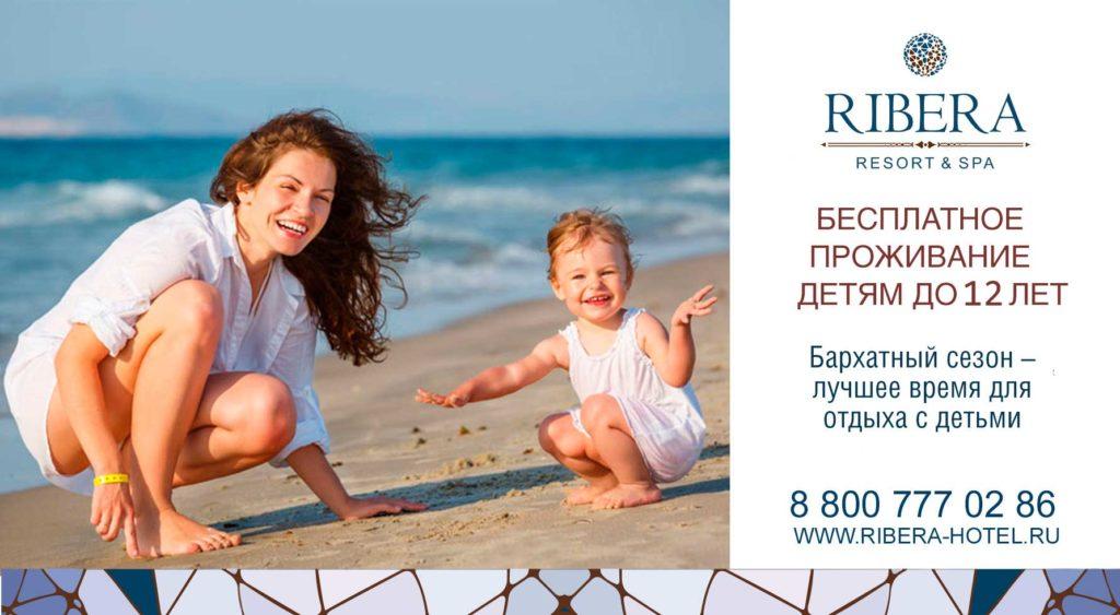 Бесплатное проживание в отеле Крыма детям до 12 лет