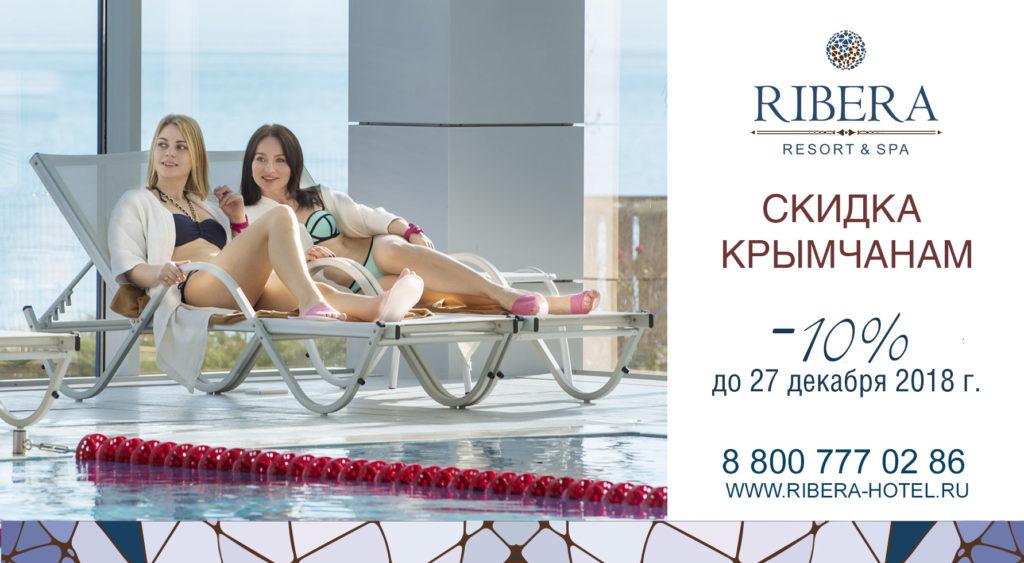Скидки крымчанам на отдых в отеле Евпатории Ribera Resort & SPA