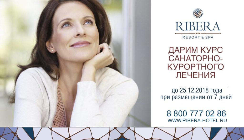 Лечение по цене отдыха в Евпатории - медицинский центр Ribera Medical & SPA