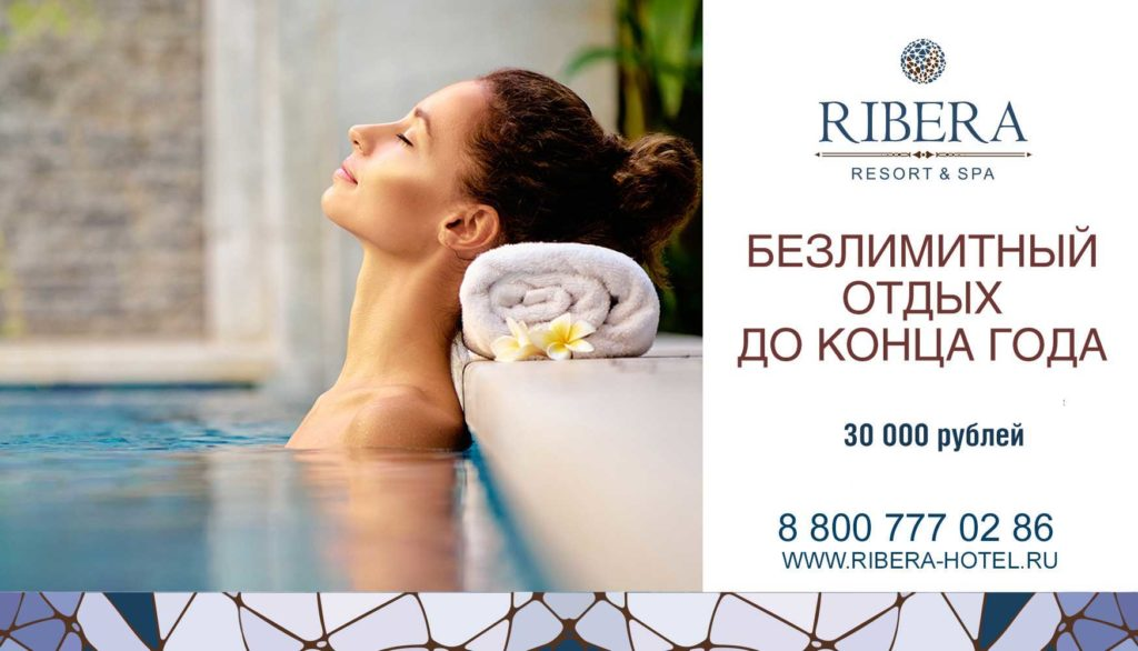 Акция в отеле Евпатории Ribera Resort & SPA, абонемент на отдых в отеле